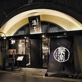 酒亭 じゅらく お茶の水店の雰囲気3