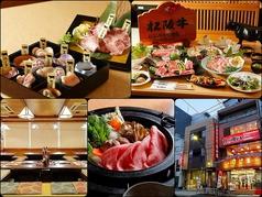 肉の田じま 扇橋本店の写真