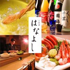 小料理 はなよし ハナヨシの写真