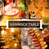 ハンモックテーブル Hammock Table 新宿東口店