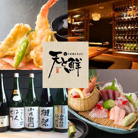 日本酒と天ぷらの店 天と鮮なごやみせ|店舗イメージ1