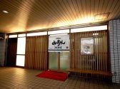 みっちゃん 総本店の雰囲気3