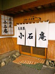 小石庵の写真