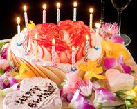 お誕生日や記念日に素敵な演出やサプライズを♪