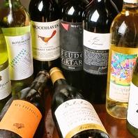 嬉しい♪ワインの種類も豊富★