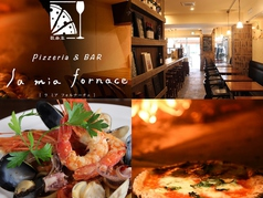Pizzeria&BAR la mia fornace ラ ミア フォルナーチェの写真