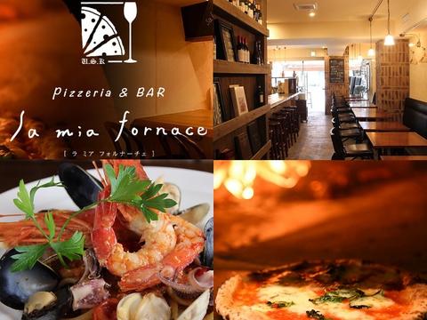Pizzeria&BAR la mia fornace ラ ミア フォルナーチェ