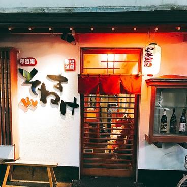 串酒場 そねすけの雰囲気1