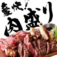 個室居酒屋 器 新橋総本店のおすすめ料理1