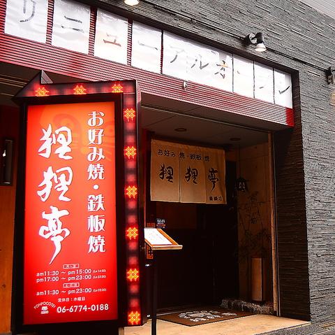狸狸亭 鶴橋駅前店|店舗イメージ4