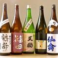 日本酒も各種取り揃えております◎