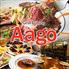 グリルダイニングAagoのロゴ