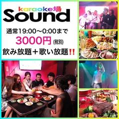 karaoke場 Sound カラオケ場サウンド