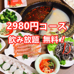川蜀火鍋 せんしょくひなべ 栄錦店のおすすめ料理1