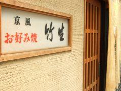 竹生 京風お好み焼の写真