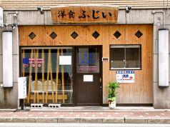 奈良 洋食 ふじいの写真