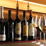 種類豊富なワインをリーズナブルに
