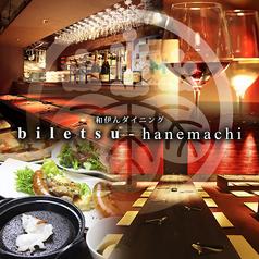 和伊んダイニング biletsu-hanemachi ビレツハネマチ の写真