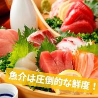 独自の仕入れルートから毎日仕入れる新鮮な鮮魚!