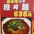 肉味噌たっぷり担々麺638円(税込)