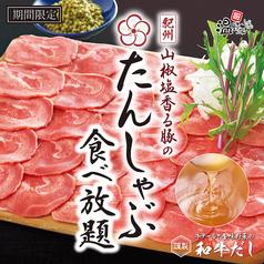 温野菜 山口吉敷店