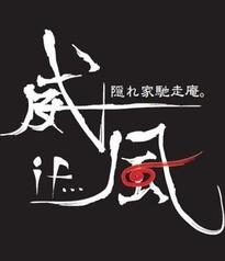 瀬戸内鮮魚と讃岐牛。 威風 イフの特集写真