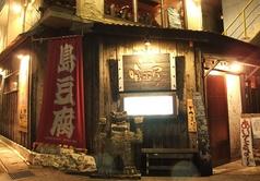 喰米屋の写真
