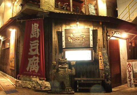 隠れた沖縄の名店!トリプルSのオリオンドラフトやこだわりの絶品料理をご堪能あれ!