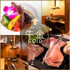 焼肉×バル 牛金GOLD 新橋店の写真