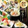 月の宴 品川東口駅前店のおすすめポイント2