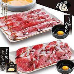 すき焼カルビ/すき焼ドルチェポルコ
