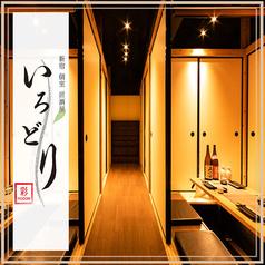 個室居酒屋 にくまる 歌舞伎町店の写真