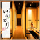 完全個室居酒屋 いろどり 歌舞伎町店の写真