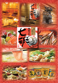 海鮮料理と土鍋料理 七碗