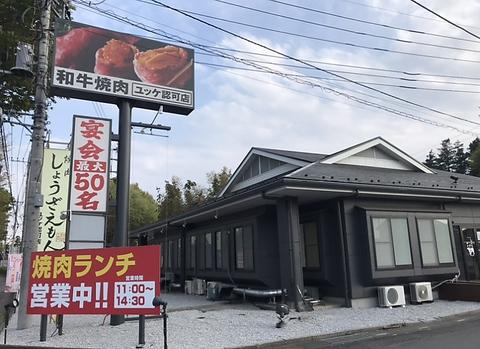 焼肉 しょうざえもん 東松山店