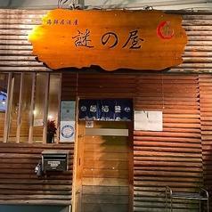 海鮮居酒屋 謎の屋の写真