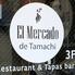 エル メルカド EL Mercado 田町のロゴ