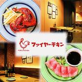 鶏バル&オリエンタルグリル ファイヤーチキン 上野入谷店の詳細