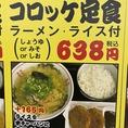 コロッケ定食638円(税込)選べるラーメンしょうゆorみそor塩・プラス165円でライスをチャーハンに変更可能!ボリューム満点♪