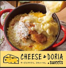 チーズ&ドリア.スイーツ アミュプラザくまもと店の写真
