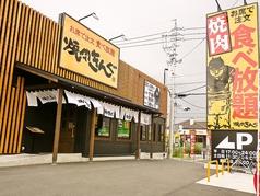 焼肉きんぐ 豊田浄水店の雰囲気3