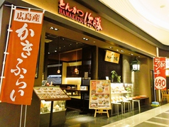 とんかつ浜勝 イオンモール広島祇園店の写真