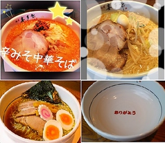 中華そば 坂内製麺の写真