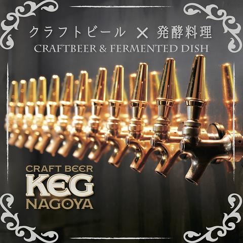 CRAFTBEER KEG NAGOYA(ケグナゴヤ)
