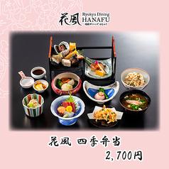 琉球ダイニング 花風 ロワジールホテル那覇のおすすめ料理1