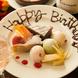 ◆記念日・誕生日にはメッセージプレート♪