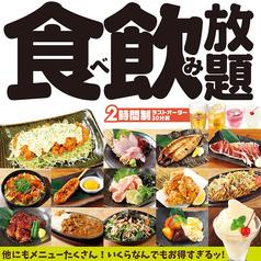 月の宴 品川港南口駅前店のおすすめ料理1