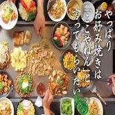 お好み焼きは ここやねん 大垣店 (大垣)