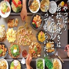 お好み焼きは ここやねん 伊丹山田店の写真