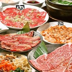 牛角 上田原店のおすすめ料理1